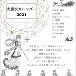 wayucalendar 2021